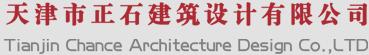 天津市正石建筑设计有限公司【官方网站】